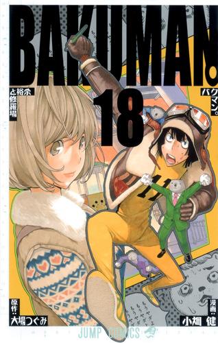 bakuman--volume-18-cover